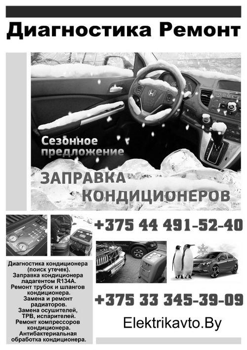 Заправка автомобильных кондиционеров в Минске