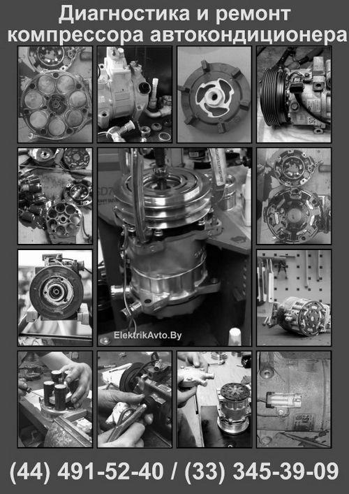 Ремонт компрессоров в Минске
