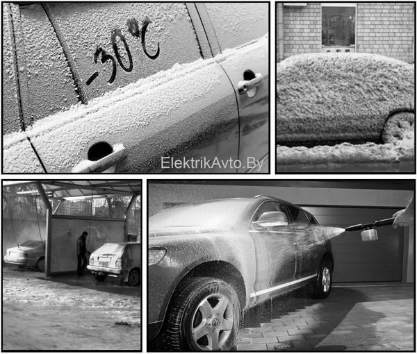 Мойка машины зимой в Минске