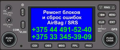 Восстановление подушек безопасности блоков SRS   Airbag любого типа в Минске