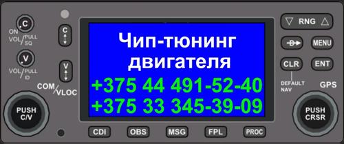 Чип-тюнинг двигателей в Минске