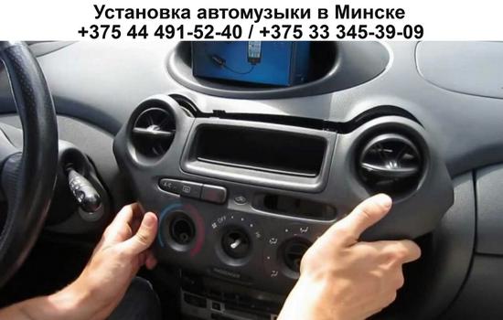 профессиональная установка авто акустики в Минске