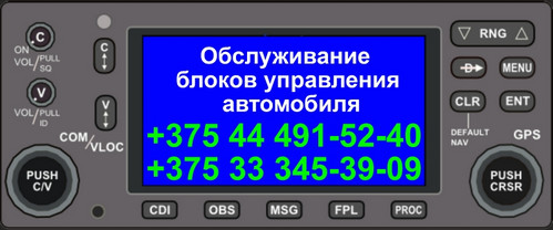 Ремонт ЭБУ в Минске