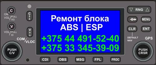 Диагностика и ремонт блоков ABS, ESP, SBC