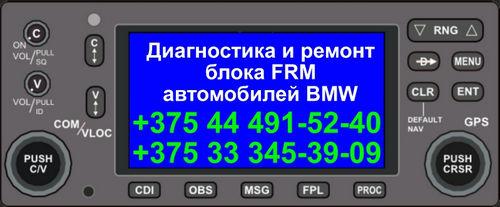 Диагностика и ремонт блока FRM автомобилей BMW