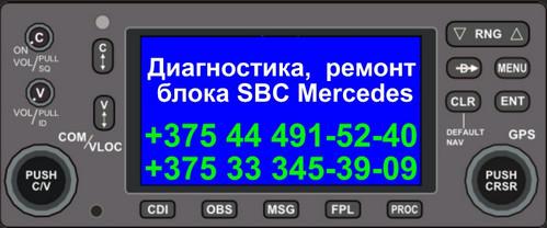 Ремонт блока SBC
