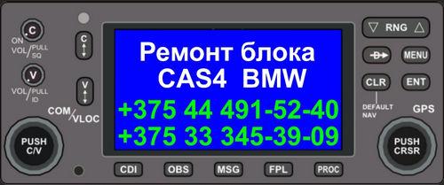 СТО автоэлектрика Минск