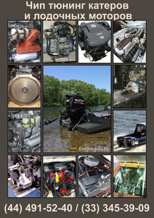 Чип-тюнинг катеров, яхт, лодочных моторов