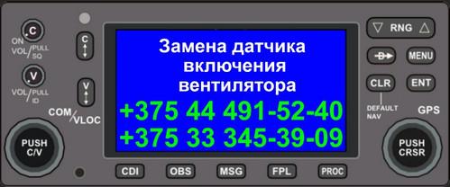 Замена датчика включения вентилятора в Минске