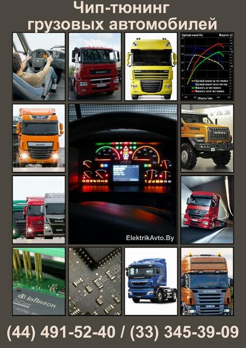 Чип-тюнинг грузовых автомобилей в Минске