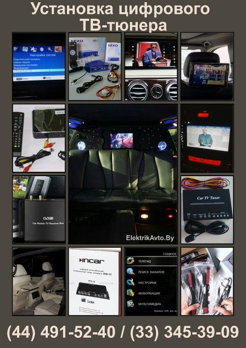 Модернизация автомобиля в Минске