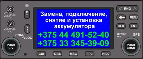 Услуга по замене и подзарядке аккумулятора с выездом по Минску и области