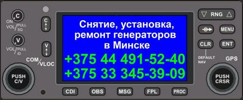 Максимально качественно отремонтировать стартер или генератор в Минске