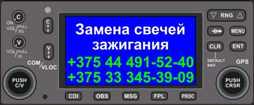 Заменить свечу зажигания в Минске