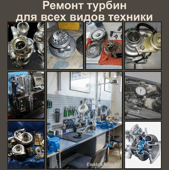 Ремонт турбин для всех видов техники в Минске