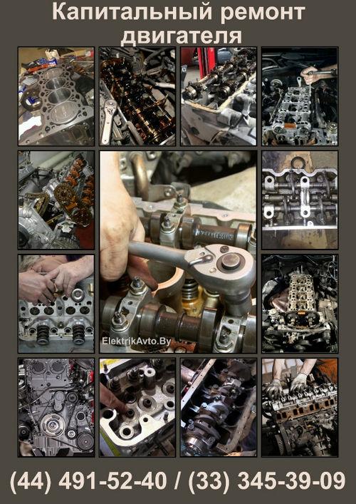 Обслуживание и ремонт двигателя: капитальный ремонт