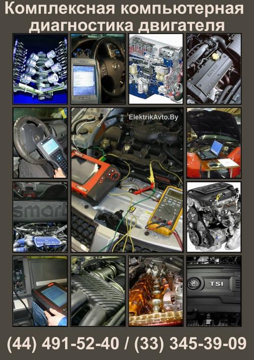 Компьютерная диагностика двигателя в Минске