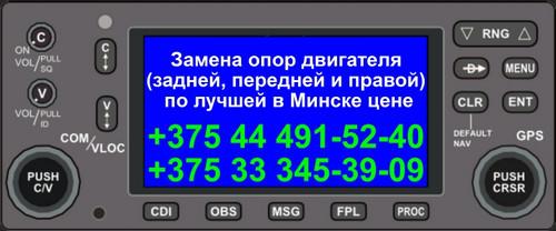 Замена опор двигателя /трансмиссии в Минске