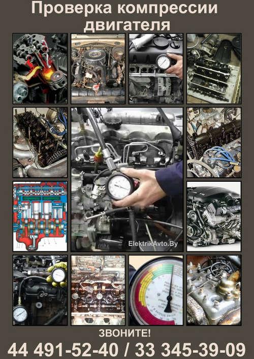 Где проверить компрессию двигателя в Минске