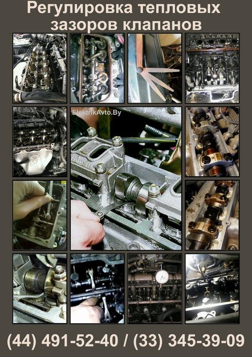 Ремонт и обслуживание двигателей: регулировка тепловых зазоров клапанов