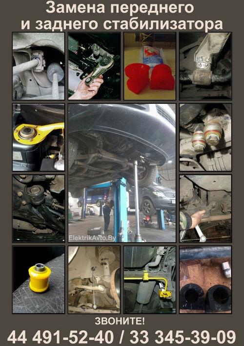 Стабилизатор двигателя заменить