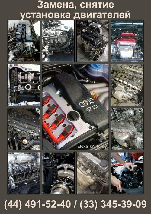 Произвести снятие и установку двигателей