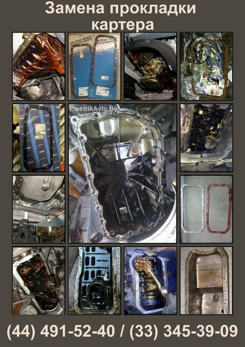 Ремонт двигателя на СТО в Минске: замена прокладки картера