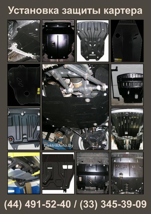 Защита картера двигателя в Минске