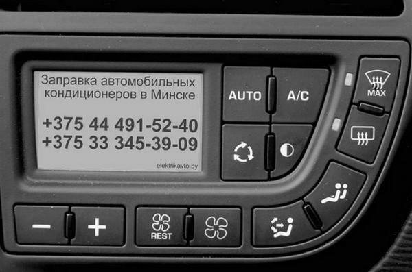 Заправка кондиционера фреоном в Минске