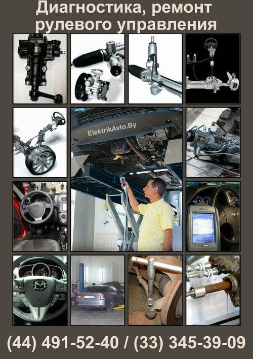 широкий спектр услуг по ремонту рулевого управления