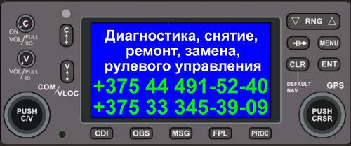 Ремонт рулевого управления Минск