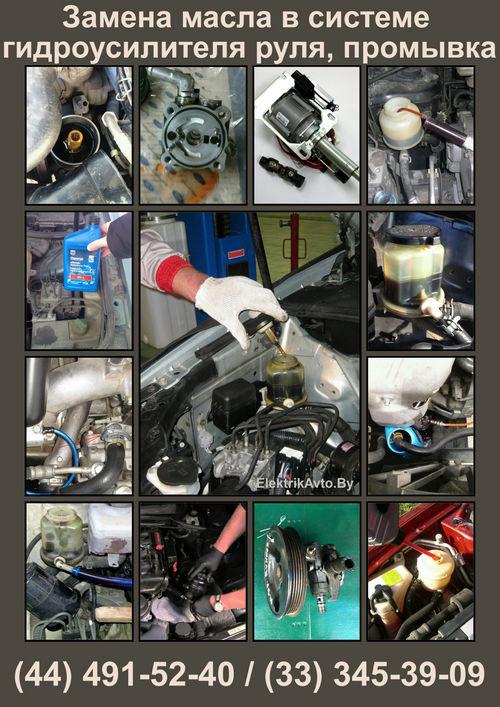Ремонт гидравлической системы рулевого механизма Минск