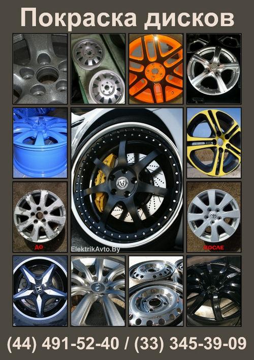 Восстановление лакокрасочного покрытия колесных дисков