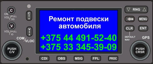 В Минске ремонт подвески автомобиля