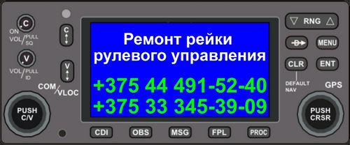 Ремонт рулевой рейки в Минске