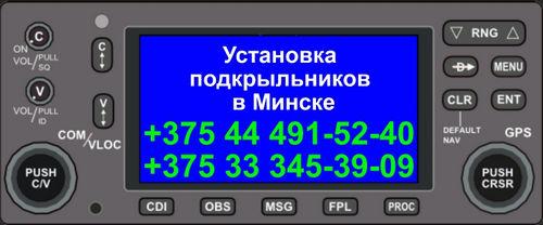 Кузовные работы в Минске: установка подкрыльников