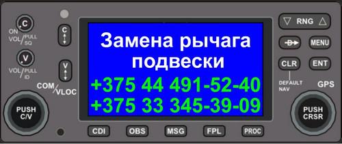 Замена рычагов автомобильной подвески в Минске