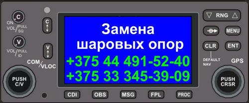 Диагностика шаровых опор в Минске