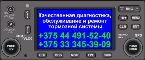 Диагностика и ремонт тормозной системы Минск