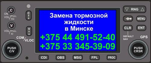 Сколько стоит замена тормозной жидкости в Минске