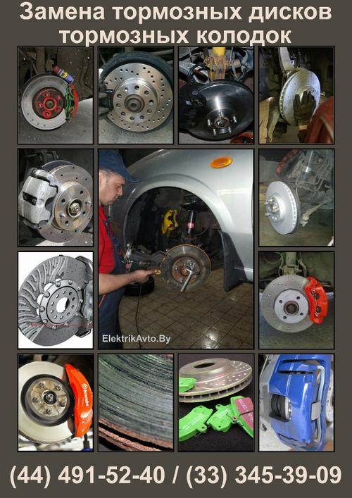 Замена тормозных дисков и тормозных колодок в Минске
