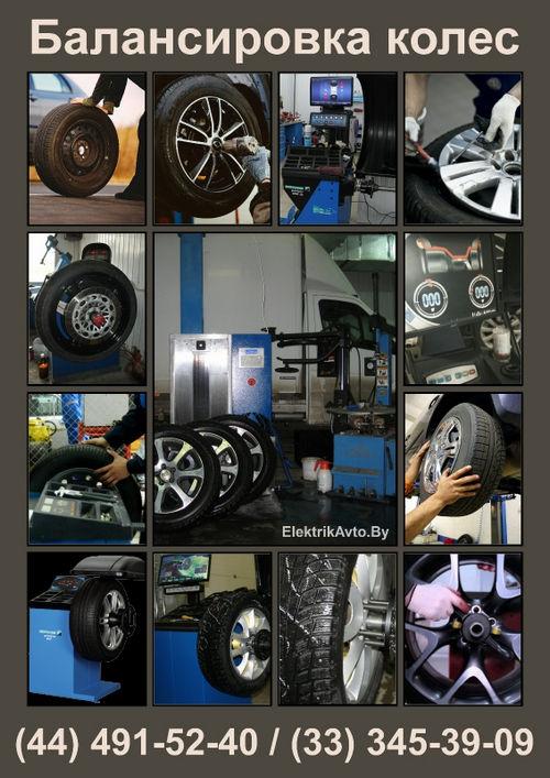 Балансировка колес в Минске по доступным ценам