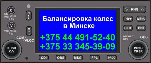 Стоимость балансировки колес в Минске