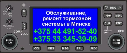 Обслуживание, диагностика и ремонт тормозной системы в Минске