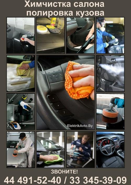 Химчистка и полировка авто в Минске