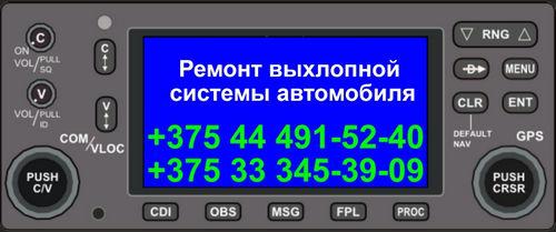 Ремонт выхлопной системы автомобиля в Минске