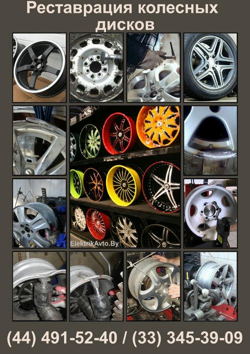 Ремонт и восстановление колесных дисков