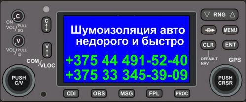 Шумоизоляция авто в Минске