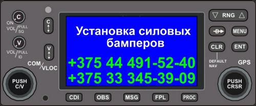 Установка силового бампера на нашем автосервисе в Минске