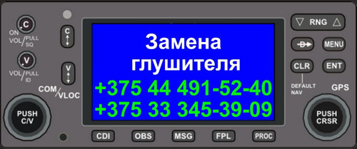 Замена глушителя в Минске
